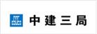 4-中建三局.jpg
