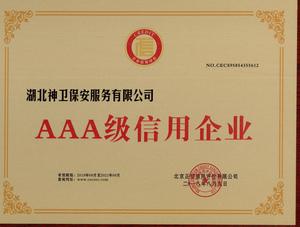 AAA级信用企业证书.jpg